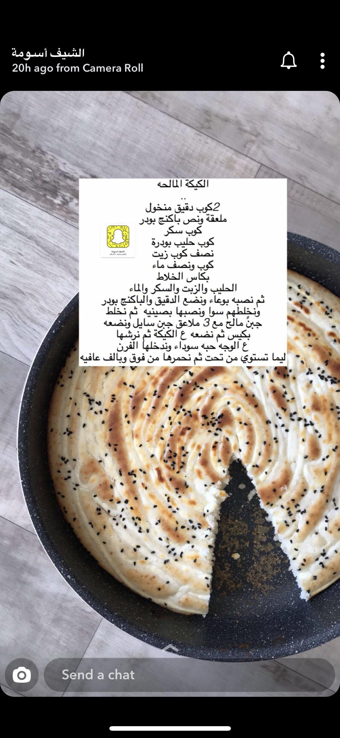Pin By Tahani Khamaly On مخبوزات و معجنات Food Arabic Food Recipes