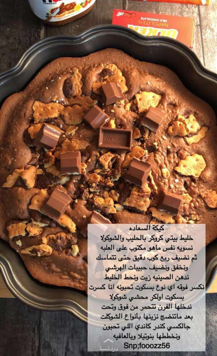 Pin By Suad Aloumi On Cooking Yummy Food Dessert Cooking Recipes Desserts Fun Baking Recipes