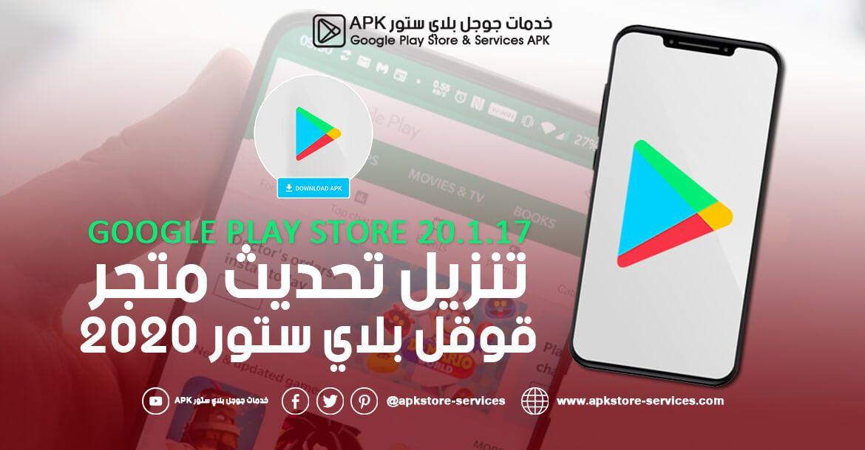 تحميل تحديث متجر قوقل بلاي 2020 تنزيل Google Play Store 20 1 17 أخر إصدار Google Play Store Google Play Google