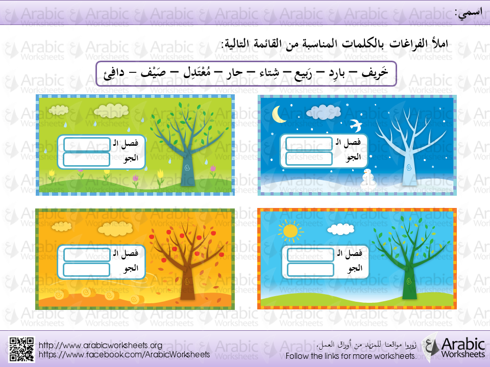 فصول السنة Learning Arabic Learn Arabic Online Arabic Language