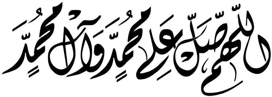 عليه الصلاة والسلام Muslim Words Islamic Design Calligraphy Design