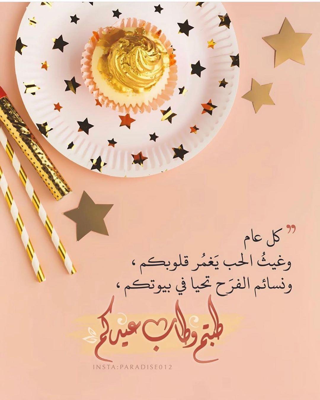 3 Likes 1 Comments Farah 88af On Instagram Eid Images Happy Eid Eid Greetings