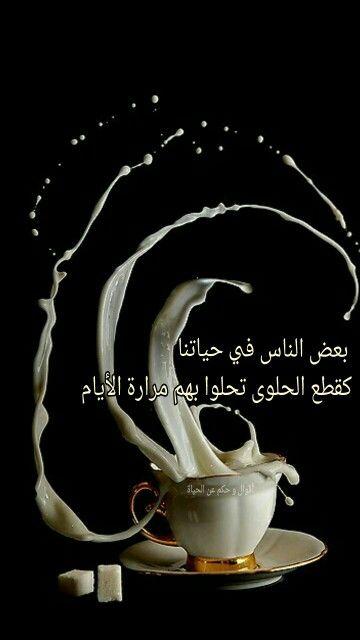 اقوال و حكم عن الحياة Arabic Quotes Qoutes Thats Not My