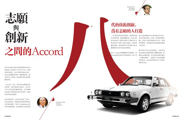 History Of Honda Accord By Ruby Lim Via Behance Car Magazine Layout Design