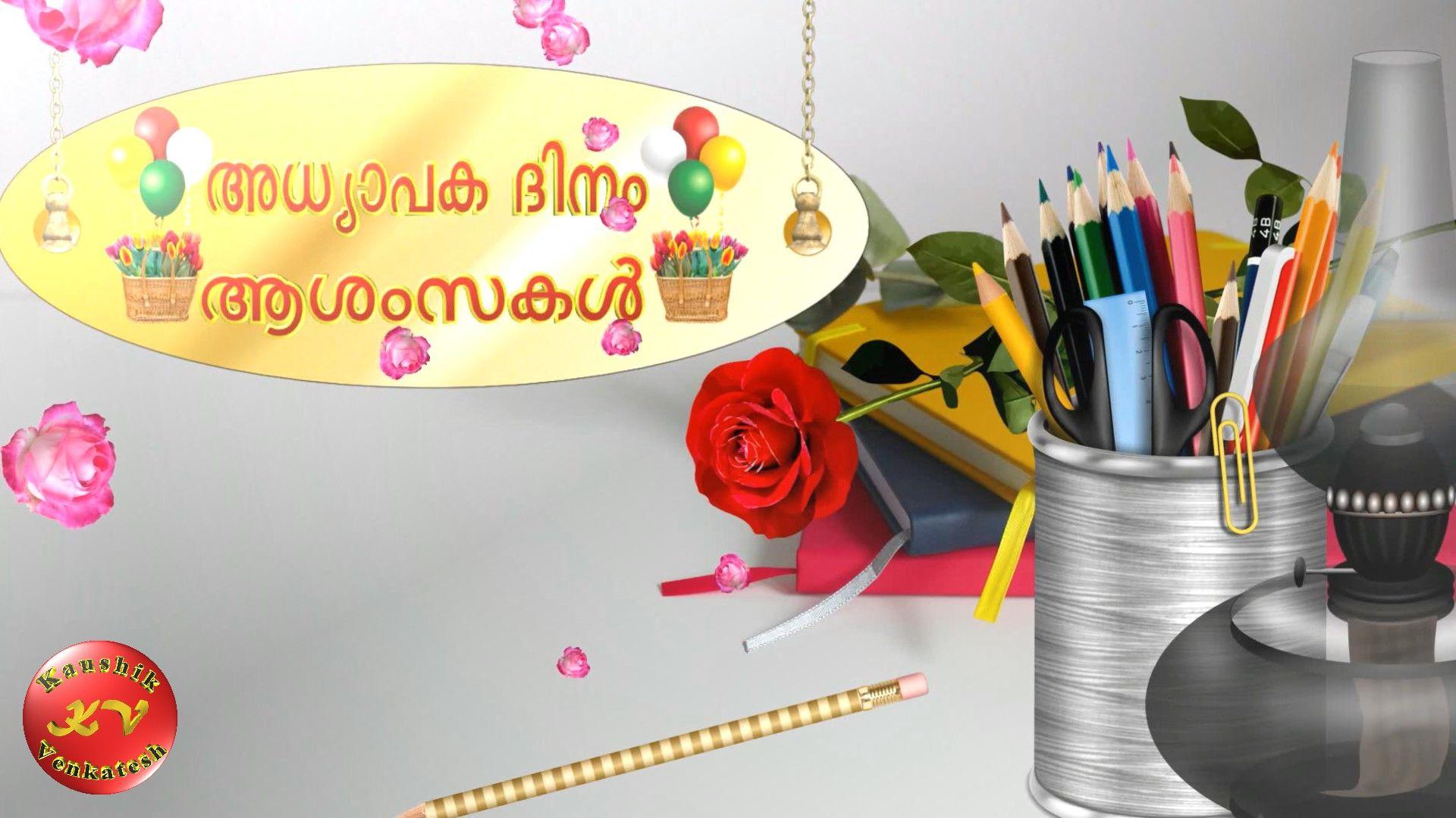 Happy Teachers Day Wishes Malayalam Status Video In 2020 Happy Teachers Day Wishes Happy Teachers Day Teachers Day Wishes