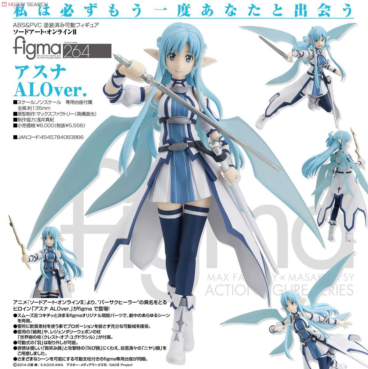 Asuna ALO Ver Max Factory Figma Action Figure No Sword Art Online II 264