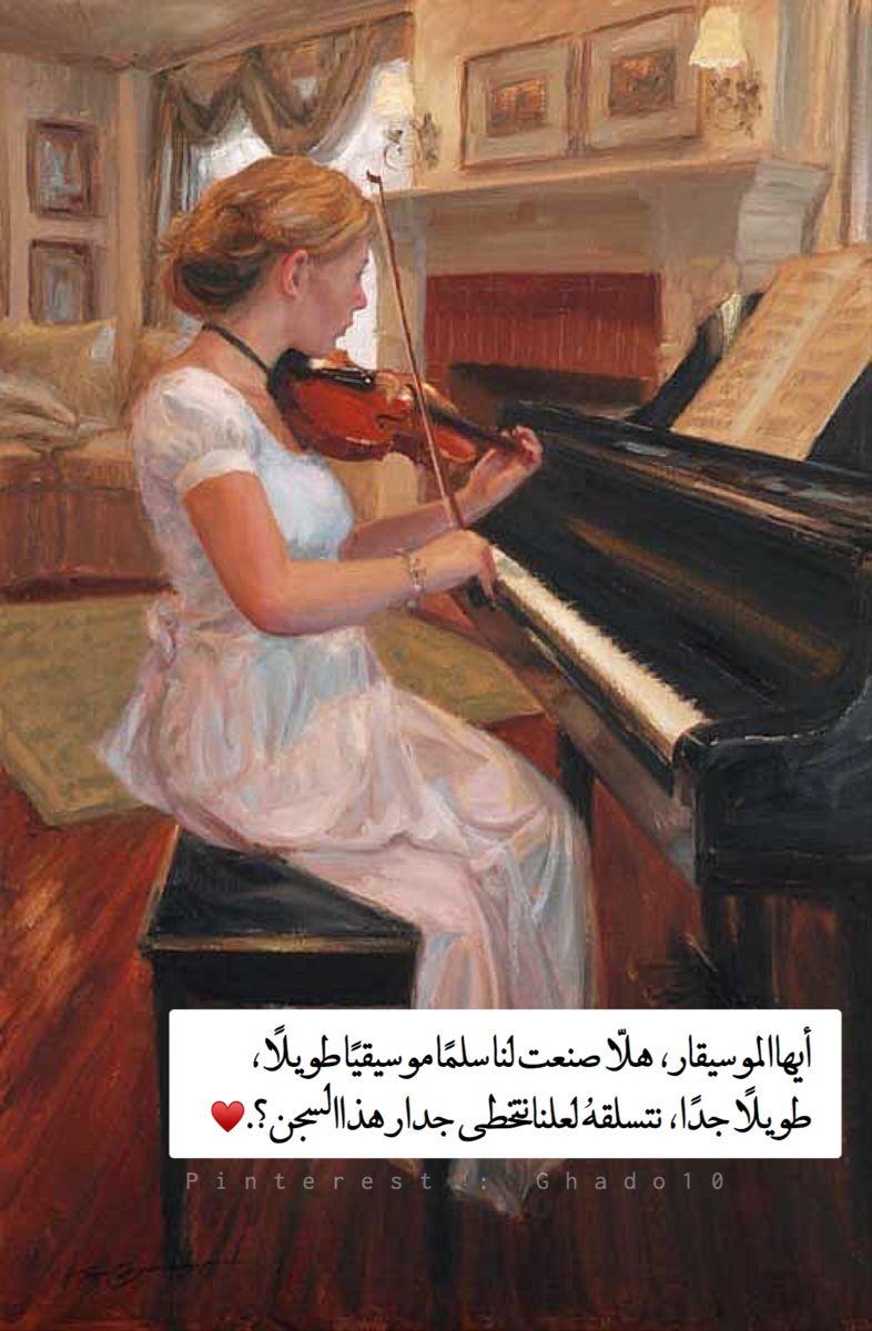 لعلنا نتخطى جدار ه ــذا السجن Piano Art Art Music Violin Art
