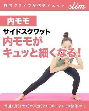 ダイエット トレーニング おしゃれまとめの人気アイデア Pinterest
