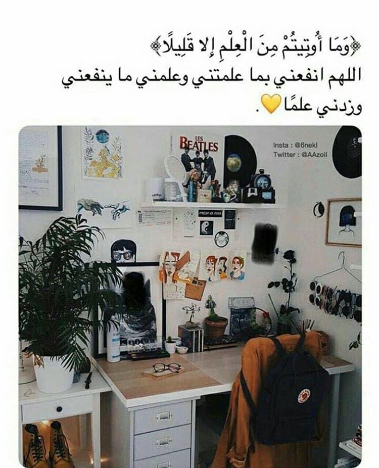 تعلم فالعلم فرصة يلهمك المزيد في هذه الحياة Learning Science Is An Opportunity That Insp Study Motivation Quotes Study Motivation Beautiful Arabic Words