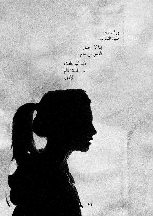 Fariedesign Stroy Creative Illustrations Black White Arabic ابواب موصدة برفق قصة قصيرة Arabic Quotes Spirit Quotes Photo Quotes