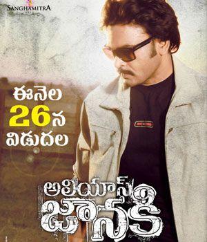 Alias Janaki releasing at a risky time | Cinegola Telugu