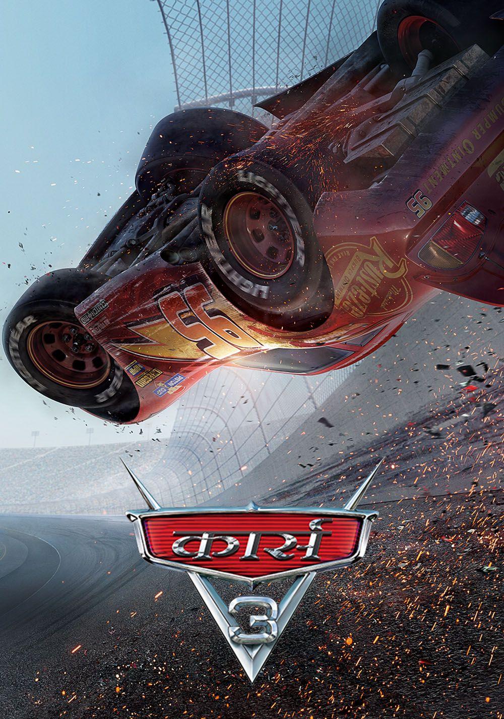 Cars 3 2017 Hindi Poster Cars movie, Fanart tv, Movies