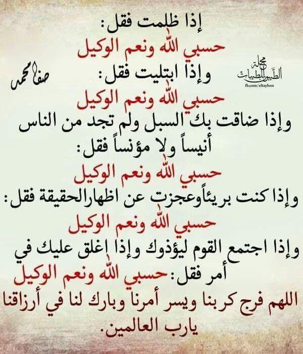 حسبي الله ونعم الوكيل هيما Words Arabic Books Arabic Words