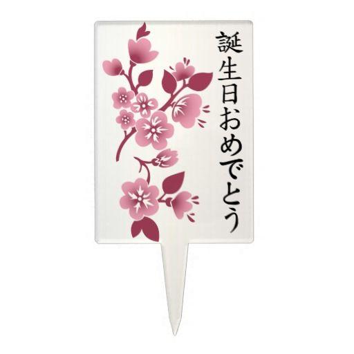 Happy Birthday In Japanese Kanji Script Blossoms Cake Topper