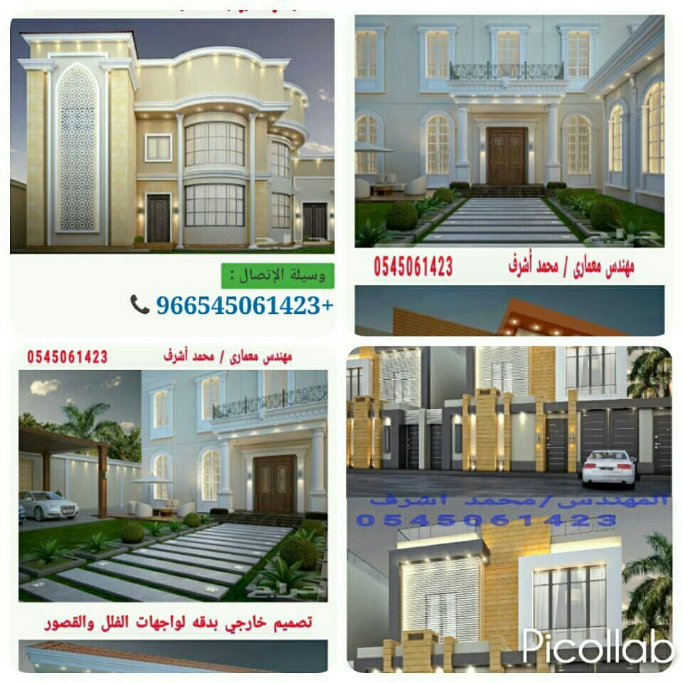 مهندس معماري لتصاميم الفلل 0545061423 مهندس معماري في الرياض مهندس تصاميم قصور Designer الرياض مصمم واجهات تصاميم ثلاثيه الابعاد مصممين واجهات الفلل Village House Design House Styles Village Houses