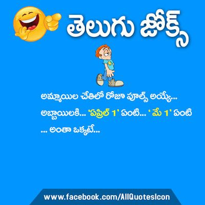 English April Fool Day Funny Quotes Whatsapp Dp Pictures Facebook April Fool Day Funny Jokes Images Wllapapers Pictures Photos F Jokes Images Jokes Funny Jokes