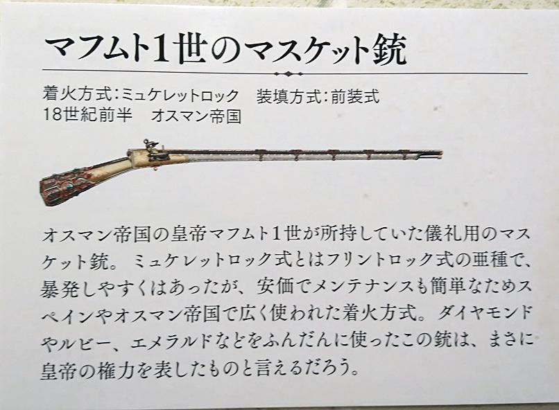 千銃士 銃の資料メモ   千銃士, 銃, 中世の武器