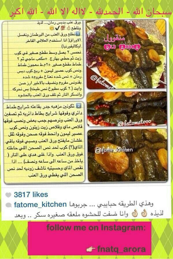 ورق عنب بدبس الرمان Cooking Recipes Desserts Food Recipies Cooking