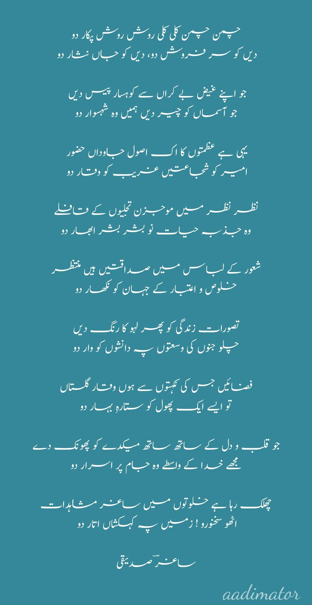 Pin By Aadam On Urdu Poetry With Images Poetry Feelings