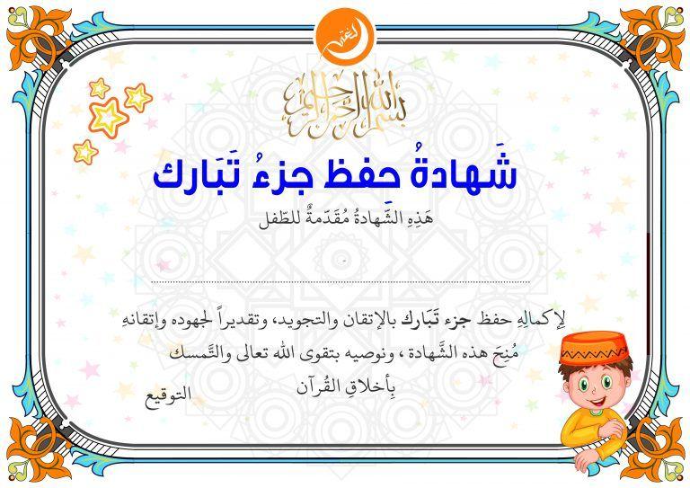 شهادة حفظ جزء تبارك للفتيان Islamic Kids Activities Muslim Kids Activities How To Memorize Things