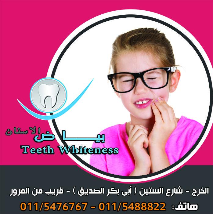 عليك بضرورة تنظيف الأسنان بعد تناول السكريات وبالأخص الشوكولا والحلويات التي تحتوي على مواد صباغية مركز بياض الاسنان Rectangle Glass Square Glass Teeth