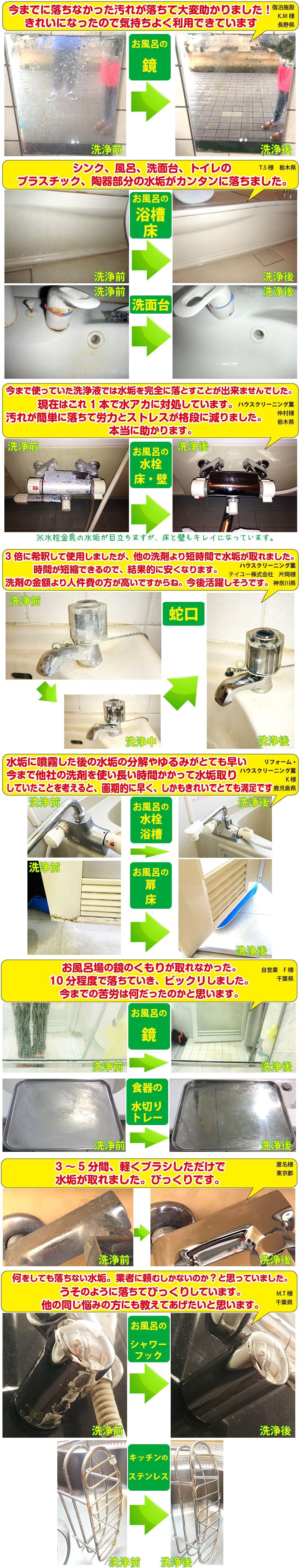 劇的に水垢を落とす業務用水垢取り洗剤テラクリーナーヤマト 水垢 クリーナー 掃除