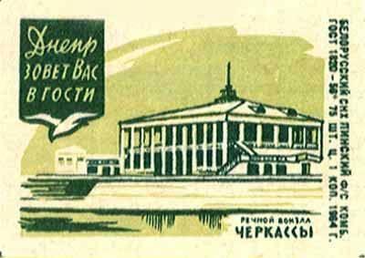 Dnieper welcomes, Cherkasy