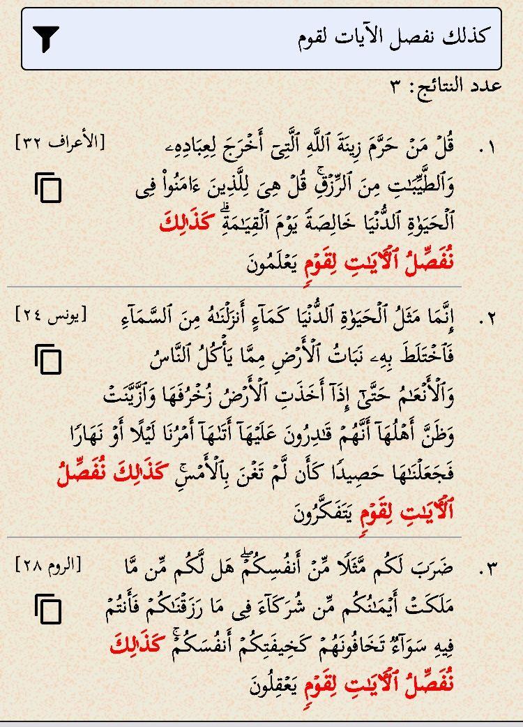 كذلك نفصل الآيات لقوم يعلمون يتفكرون يعقلون ثلاث مرات في القرآن Wisdom Math Quran