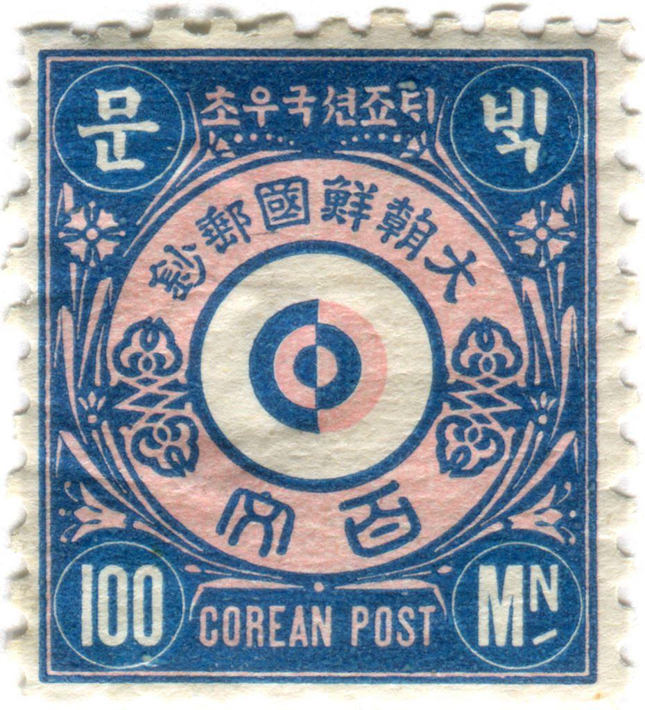 Korea Postage Stamp 100 Mon Yin Yang Vintage Postage Stamps Postage Stamp Design Postage Stamps