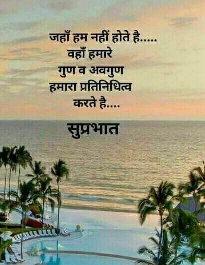 Pin By Daljeetkaurjabbal On Hindi Qoutes N Morning Quotes Morning