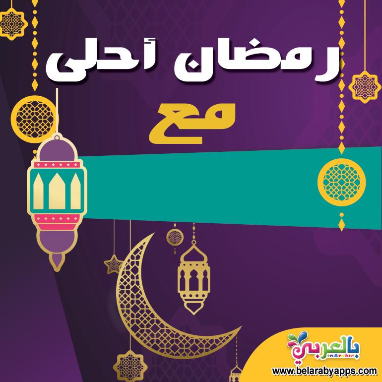 رمضان احلى مع اسمك اكتب اسم من تحب على صور رمضان بالعربي نتعلم Ramadan Cards Ramadan Cards