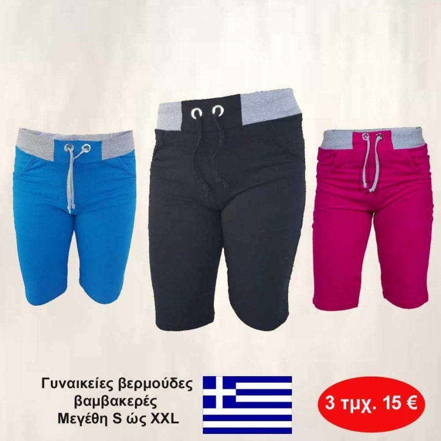 2d7a19b7b98 Πακέτο με 3 τμχ. Γυναικείες βαμβακερές βερμούδες Ελληνικής ραφής ...