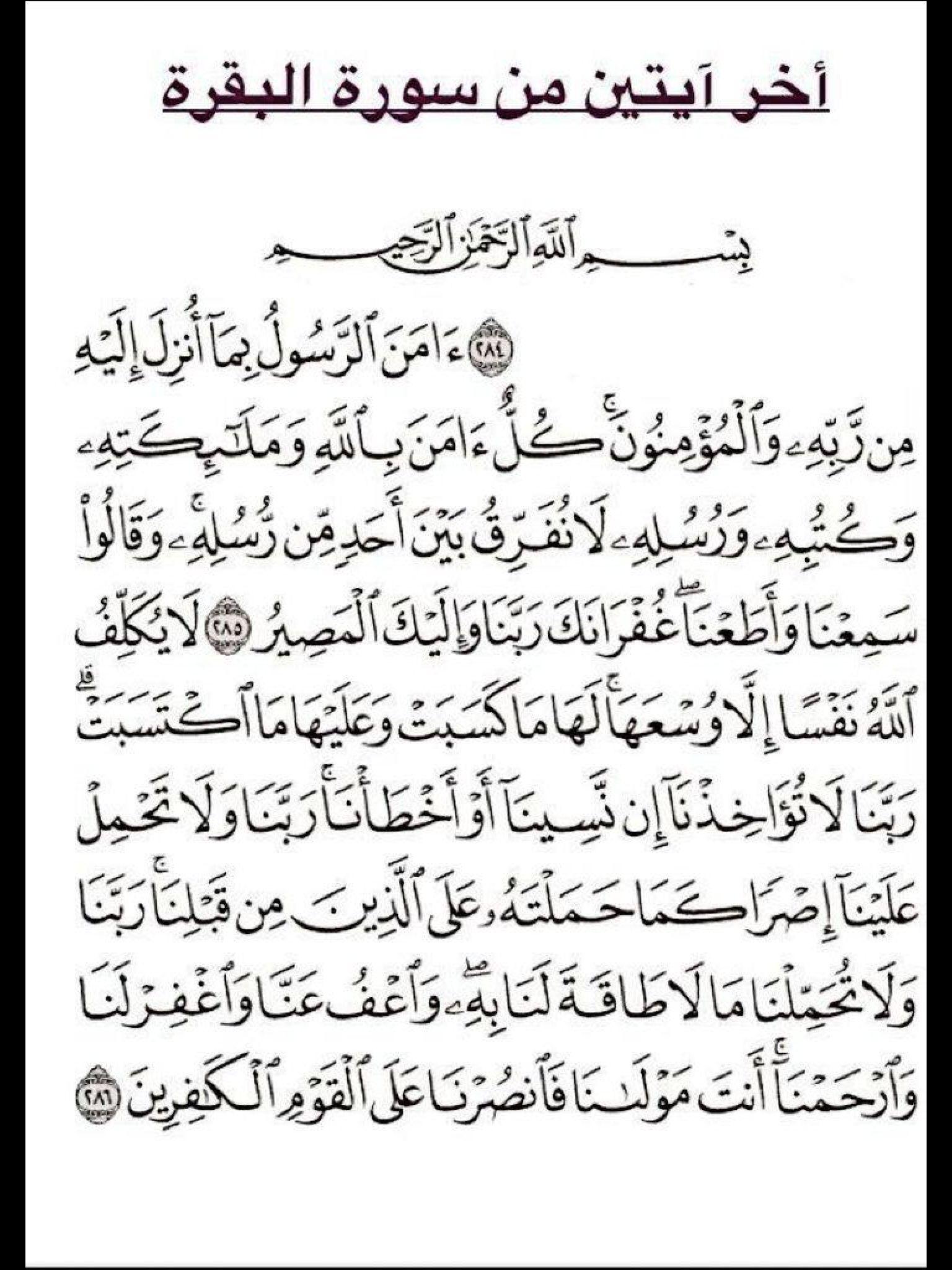 الآيتين الأخيرتين من سورة البقرة Holy Quran Math Words
