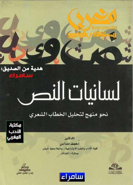 لسانيات النص نحو منهج لتحليل الخطاب الشعري أحمد مداس رابط التحميل Http Www Mediafire Com File U0nm5f4oasl084c Madas Pdf Books Pdf Books Learning