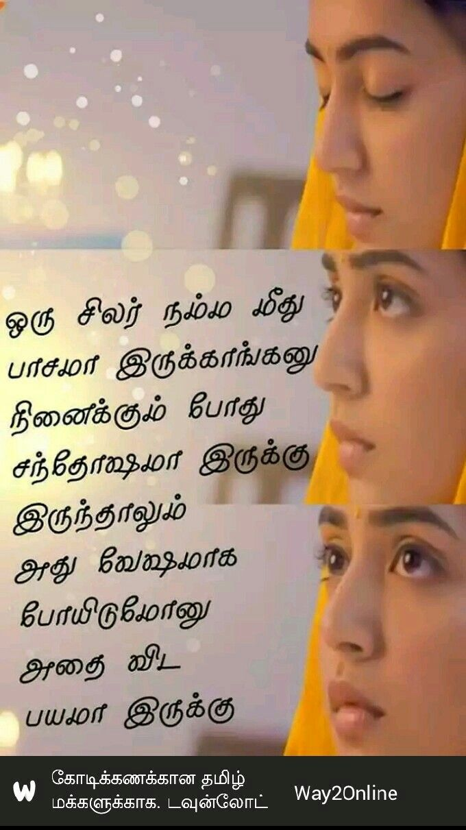 26   Cool Happy Life Status In for Happy Life Status In Tamil  45ifm