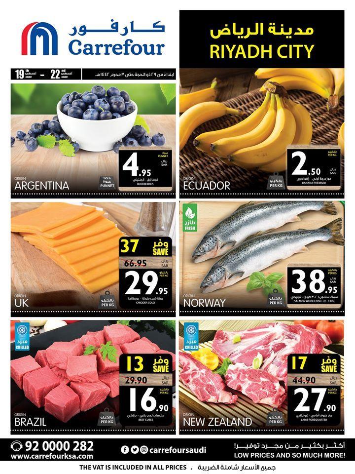 عروض كارفور السعودية اليوم 19 8 2020 افضل العروض لمدة 4 ايام عروض اليوم Food Banana Fruit