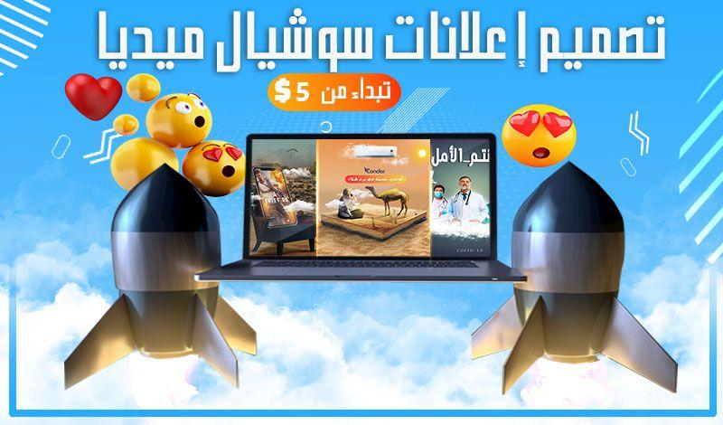 خدمة تصميم اعلانات سوشيال مديا 5 دولار فقط Electronic Products Phone Electronics