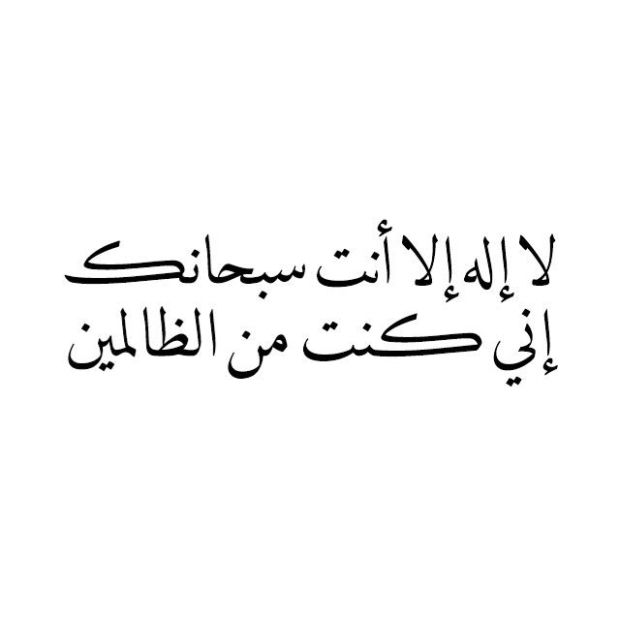 حالات واتس اب مزخرفه اسلاميه وعبارات دينية تشرح الصدر In 2021 Arabic Calligraphy Calligraphy Arabic