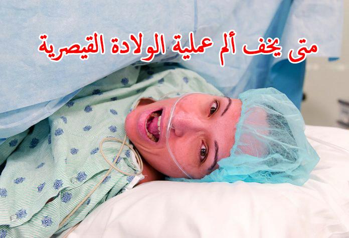 الى متى يستمر الم العملية القيصرية وكيف التخفيف من اعراضها Sleep Eye Mask Person Mask