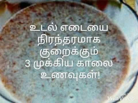 Weight loss breakfast recipes diet foods tamil udal edai kuraiya best diet and healthy recipes video weight loss breakfast recipes diet foods tamil udal edai kuraiya unavugal in tamil health cares forumfinder
