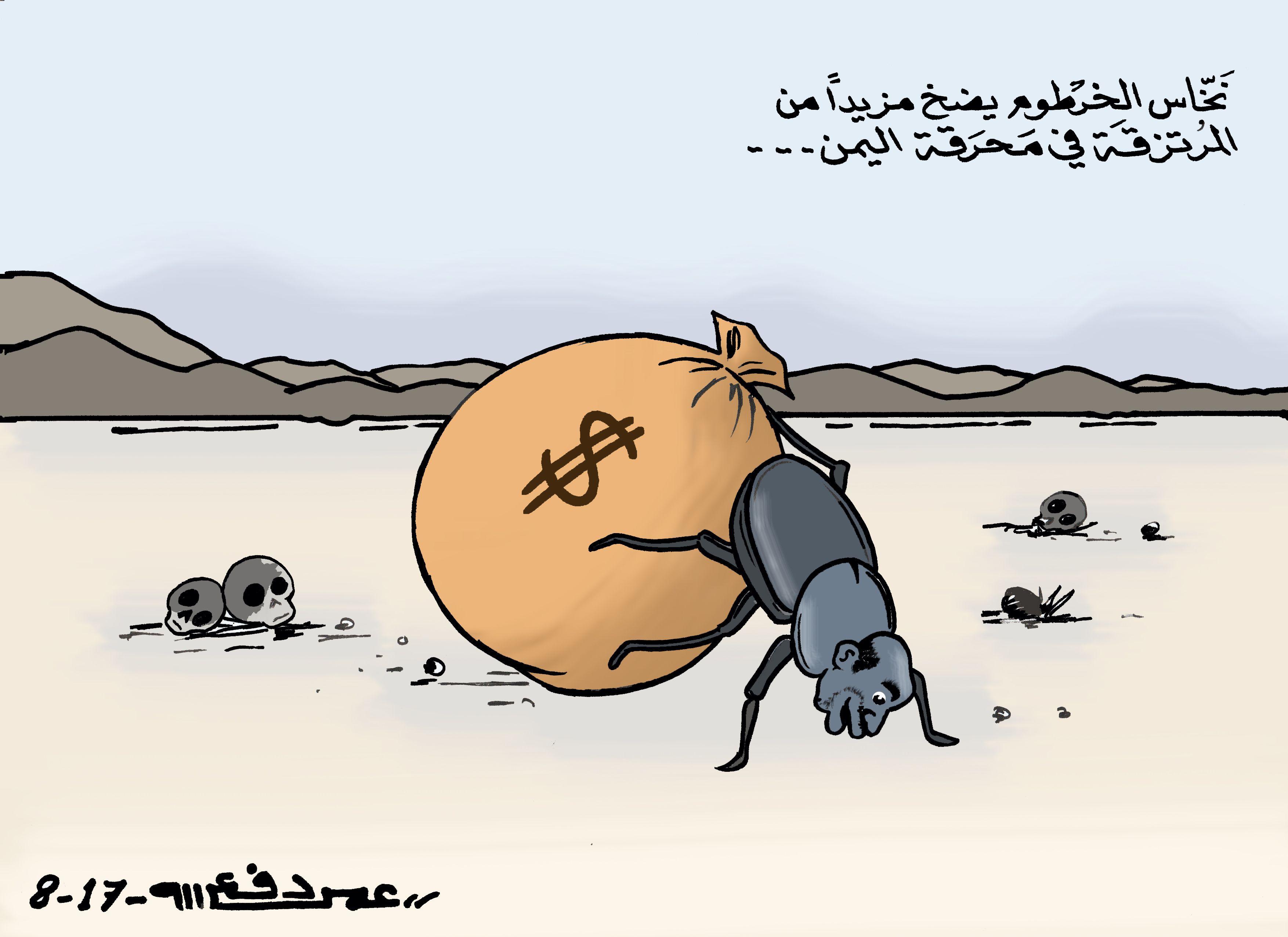 كاركاتير اليوم الموافق 03 اغسطس 2017 للفنان عمر دفع الله عن ارسال السودان مزيدا من الجنود الى اليمن
