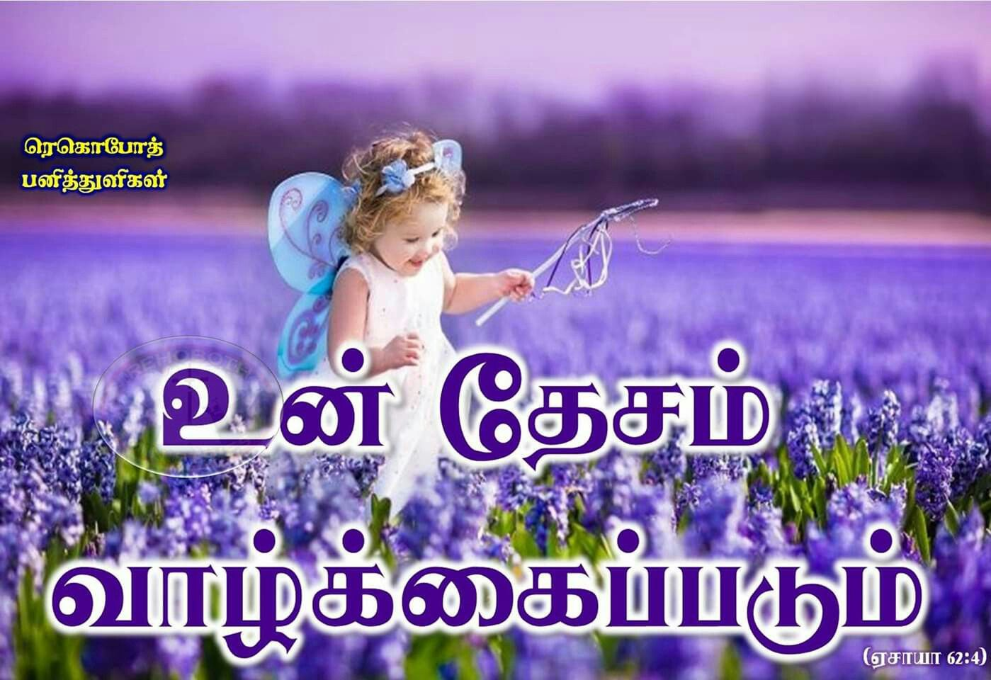 Your Land Shall Be Married Isaiah 62 4 Bible Words Tamil