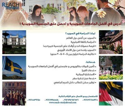 الان ادرس في أفضل الجامعات السويدية واحصل على الجنسية Education And Training Training Courses Education