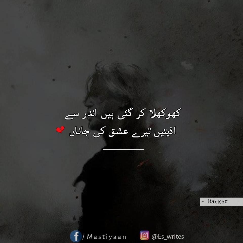 Designed Poetry,M A S T I Y A A N,urdu Poetry,urdu Shayari