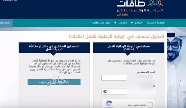 رابط التسجيل في حافز موقع طاقات البوابة الوطنية للعمل خبرنا Lol Ole