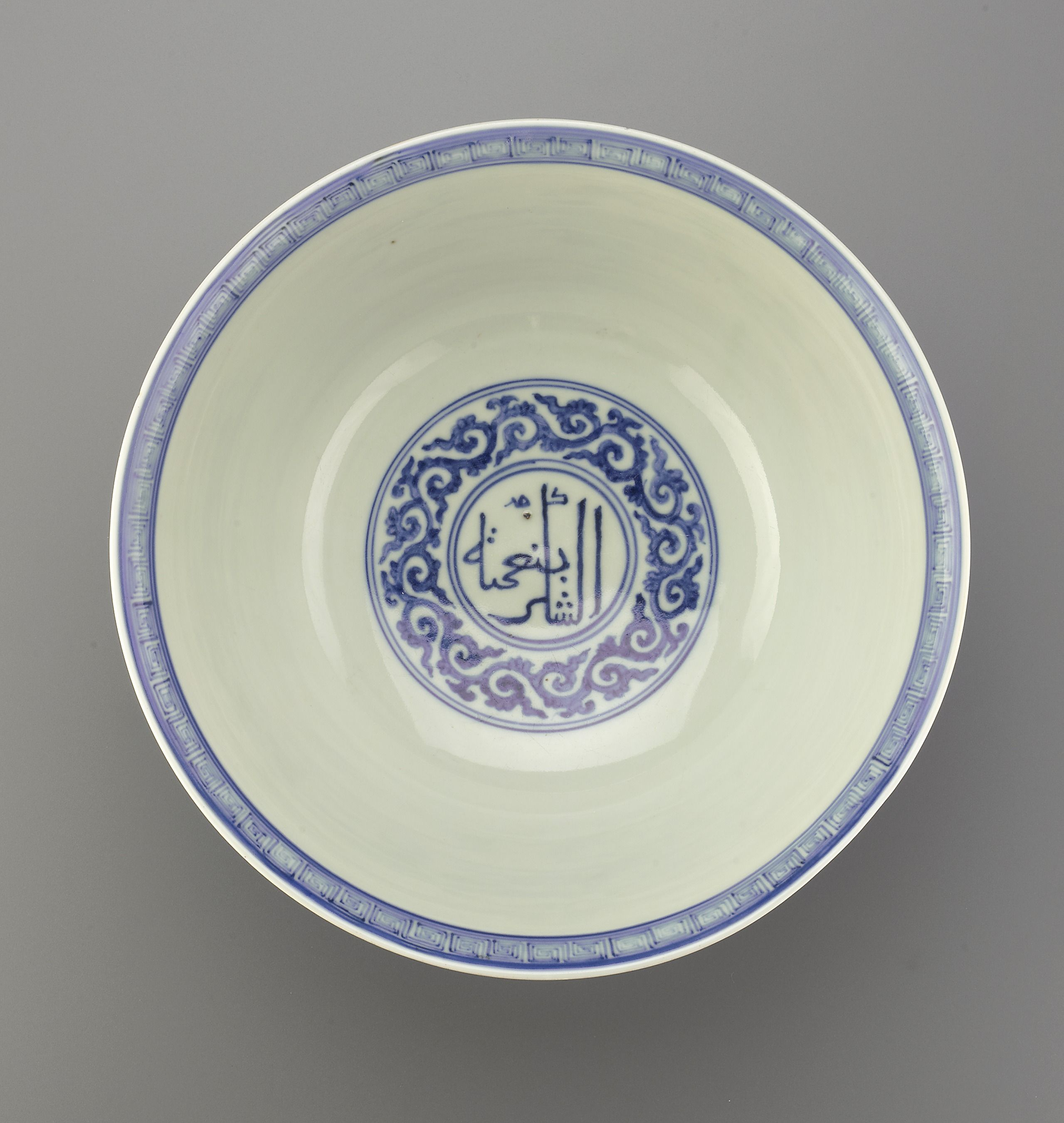Blue And White Bowl With Arabic Inscriptions Zhengde Period 1506