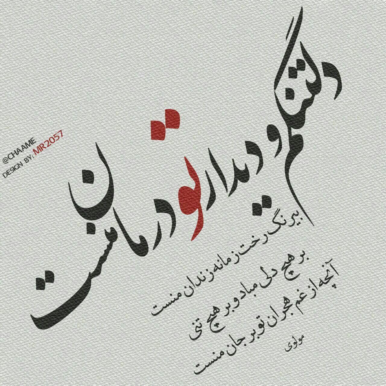 دڵتەنگم و دیداری تـۆ دەرمانی منە Persian Poem Calligraphy Persian Poetry Persian Poem
