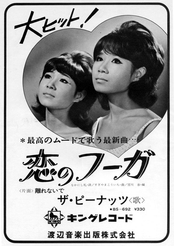 昭和39年 キングレコード ザ・ピーナツ 恋のフーガ