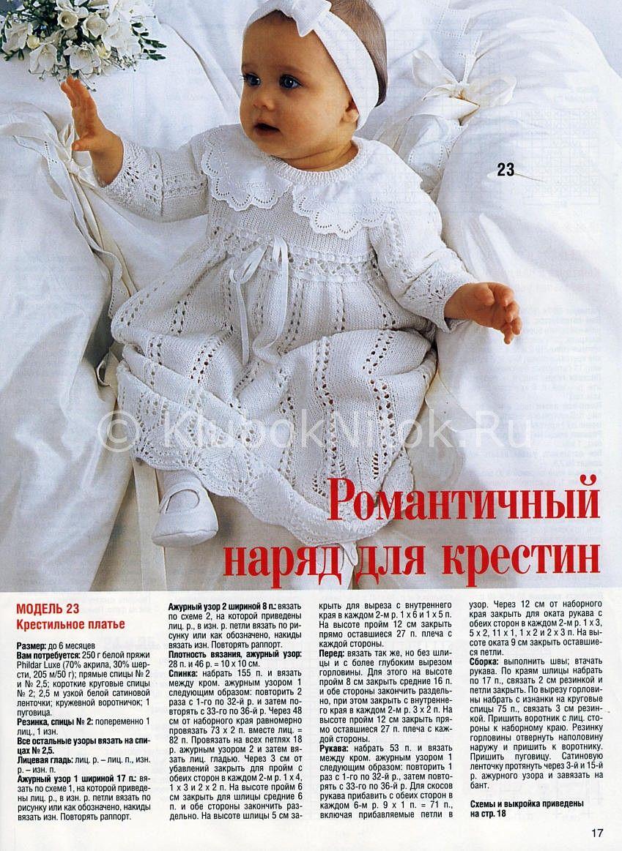вязать платье спицами схема детское