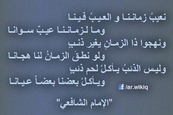 نعيب زماننا والعيب فينا الإمام الشافعي Powerful Words Arabic Quotes Quotes